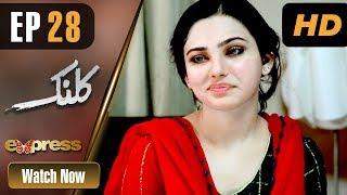 Drama | Kalank - Episode 28 | Express Entertainment Dramas | Rubina Arif, Shahzad Malik, Akbar