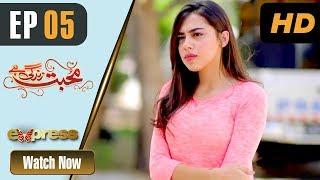 Pakistani Drama | Mohabbat Zindagi Hai - Episode 5 | Express Entertainment Dramas | Madiha