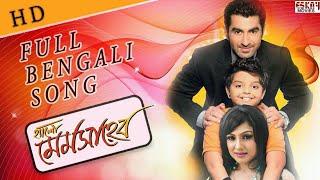 Bengali Romantic movie, music, songs mp3 . hello memsaheb