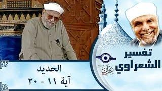 الشيخ الشعراوي | تفسير سورة الحديد، (آية ١١-٢٠)