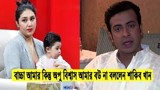 বাচ্চা আমার কিন্তু অপু বিশ্বাস আমার বউ না বললেন শাকিব খান | Shakib Khan | Apu Biswas | Bangla News