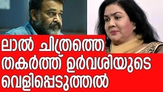 Urvashi's interview spoiled that Mohanlal film