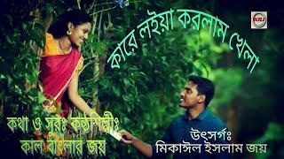 Kal Banglar Joy (করে লইয়া করলাম খেলা)  কথা ও সুর''কাল বাংলার জয়