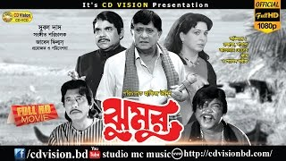 Jumur (2016) | Full HD Bangla Movie | Razzak | Shabana | Jambu | Ahmed Sorif | CD Vision