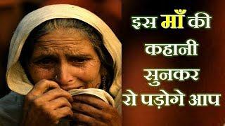 Is Maa Ki Kahani Sunkar Ro Padoge Aap | Great Emotional Story in HIndi
