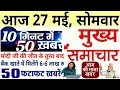 Today Breaking News ! आज 27 मई 2019 के मुख्य समाचार बड़ी खबरें PM Modi, election results live today