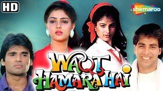 Waqt Hamara Hai Full Hindi Movie - Akshay Kumar - Sunil Shetty - Ayesha Jhulka - Mamta Kulkarni