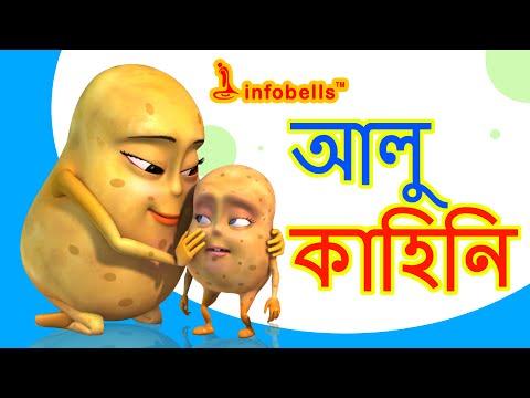 Xxx Mp4 The Potato Song Bengali Nursery Rhymes Infobells 3gp Sex