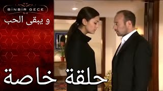 مسلسل و يبقى الحب - الحلقة 3- Şehrazat يذهب لتكريم
