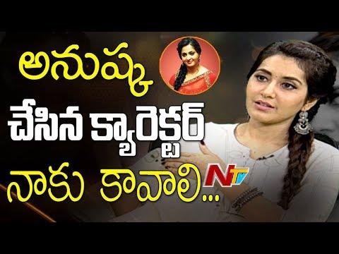Xxx Mp4 Rashi Khanna Comments On Anushka Shetty Rashi Khanna Exclusive Interview Tholi Prema NTV 3gp Sex