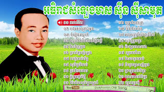 sin sisamuth song | sin sisamuth | khmer old song collection non stop vol 02