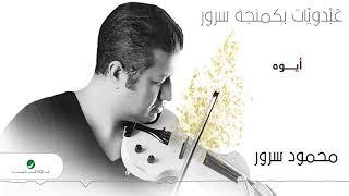 Mahmoud Sorour ... Ayoh   محمود سرور... أيوه