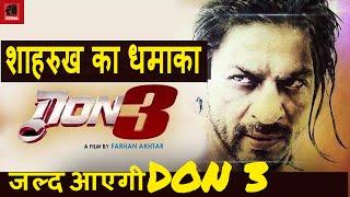 अब आएगी शाहरुख खान की Don 3 Movie   Shahrukh khan Don 3   SRK in Don 3 Movie
