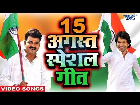 Xxx Mp4 Independence Day 15 August 2018 स्पेशल देशभक्ति गीत Pawan Singh Nirahua Desh Bhakti Songs 3gp Sex