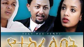 የተከፈለበት - New Ethiopian Movie - Yetekefelebet  Full (የተከፈለበት)  2015