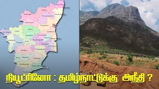 Neutrino Project: Impact of India-based Neutrino Observatory in Tamilnadu ?