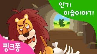 현명한 여우와 늙은 사자 | 인기 이솝이야기 | 핑크퐁! 인기동화