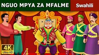 NGUO MPYA ZA MFALME - Hadithi za Kiswahili - Katuni za Kiswahili - 4K UHD - Swahili Fairy Tales