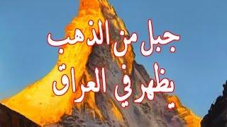 """ظهور احدي علامات الساعة في نهر الفرات واخبر عنها النبي محمد """"ص"""""""