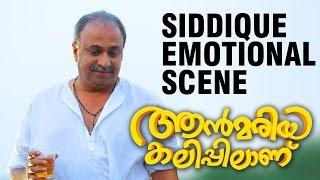 Siddique Emotional Scene   Ann Maria Kalippilaanu   Sunny Wayne   Dulquer Salmaan