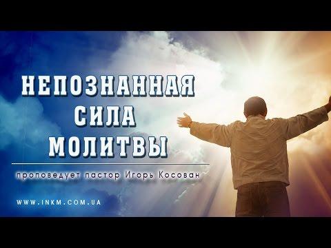 Проповеди о молитве читать
