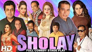 SHOLAY (FULL DRAMA) - NASIR CHINYOTI & NASEEM VICKY - NEW PAKISTANI COMEDY DRAMA - HI-TECH MUSIC