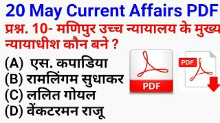 रट लो // 20 मई Current Affairs PDF and Quiz Useful for SSC BANK RAILWAY and all other exams