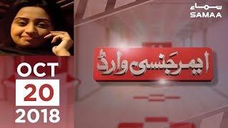 Shadi Ke Naam Per Dhoka | Emergency Ward | SAMAA TV | Oct 20, 2018