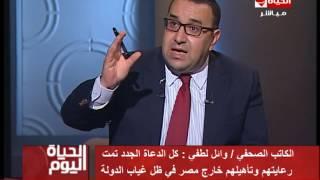 الحياة اليوم - الكاتب / وائل لطفي : يجب تجديد الخطاب الثقافي وليس مجرد الخطاب الديني