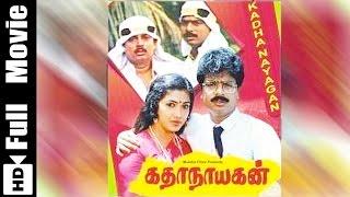 Katha Nayagan Tamil Full Movie : S. V. Sekar, Pandiarajan, Rekha