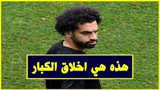 الصحف الانجليزيه تشيد بتصرف النجم محمد صلاح مع معجبيه !