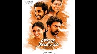 Yenru Thaniyum - Tamil Feature Film - Official Trailer
