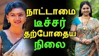 நாட்டாமை டீச்சர் தற்போதைய நிலை | Tamil Cinema News | Kollywood News | Tamil Cinema Seithigal