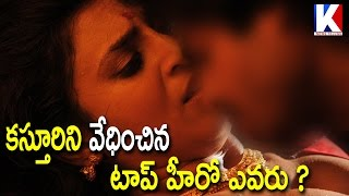 Actress Kasthuri Sensational Comments on Telugu Hero || K News
