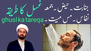 غسل جنابت حیض جمعہ وغیرہ کا طریقہ.. gusl e janabat ka tareeqa shia fiqhi masail017