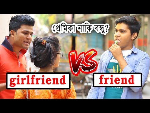 Friend Vs Girlfriend প্রেমিকা নাকি বন্ধু New Bangla Funny Video Mojar Tv