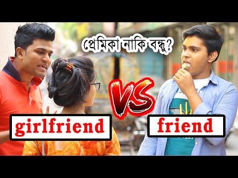 Xxx Mp4 Friend Vs Girlfriend প্রেমিকা নাকি বন্ধু New Bangla Funny Video Mojar Tv 3gp Sex
