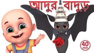অদুর বাদুড় - Adhur Badur - Bengali Rhymes for Children | Jugnu Kids Bangla