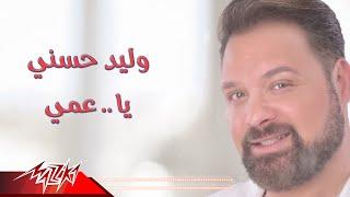 Walid Hosni - Ya Aamy   وليد حسنى - يا عمى