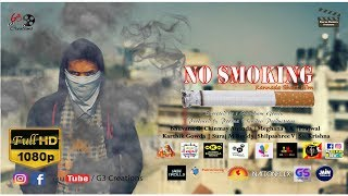 No Smoking Kannada Award Winning Short Film 2018 | Gowtham Gowda | Chinmay Ananda