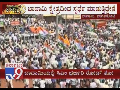 Xxx Mp4 CM Siddaramaiah Holds Massive Roadshow Before Filing His Nomination In Badami 3gp Sex