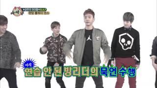 주간아이돌 - (Weeklyidol EP.85) B.A.P's Random Play Dance
