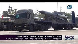 فيديو | #تحرير_الحديدة.. ميليشيات إيران بين الحصار والفرار.