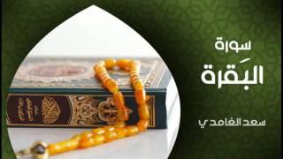 الشيخ سعد الغامدي - سورة البقرة (النسخة الأصلية)    Sheikh Saad Al Ghamdi - Surat Al Baqarah