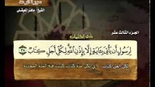 القرآن الكريم الجزء الثالث عشر  الشيخ ماهر المعيقلي Holy Quran Part 13 Sheikh Al Muaiqly