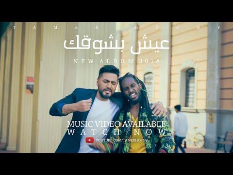 تامر حسني عيش بشوقك ڤيديو كليب ٢٠١٨ Tamer Hosny Eish besho ak Music Video