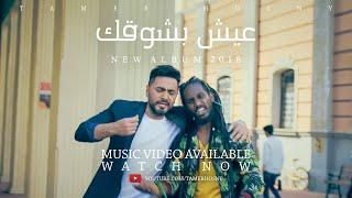 تامر حسني - عيش بشوقك - فيديو كليب ٢٠١٨ / Tamer Hosny - 3eesh Besho2ak - Music Video