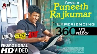 Uppu Huli Khara   POWER STAR Puneeth Rajkumar Experiencing 360VR Video   Imran Sardariya