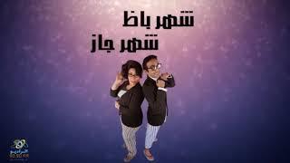 شهرجاز و شهرباظ | رئيس عصابه | مع محمد نشأت و إيمان السيد | على الراديو 9090