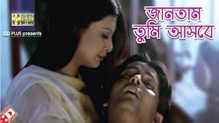 Jantam Tumi Ashbe   Movie Scene   Tumi Acho Hridoye   Bangla Movie Clip